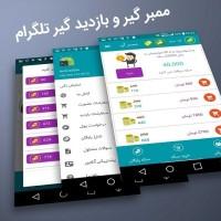 سورس ممبرگیر و بازدید گیر کانال تلگرام + کسب درآمد ( آپدیت شد )
