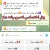 آموزش ویدویی ساخت کامل ربات پیام رسان ساز تلگرام + کسب درآمد-1