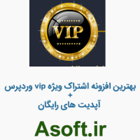 پلاگین اشتراک ویژه VIP نسخه ۲.۹.۶