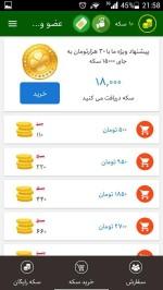 سورس ممبرگیر و بازدید گیر کانال تلگرام + کسب درآمد ( آپدیت شد )-1
