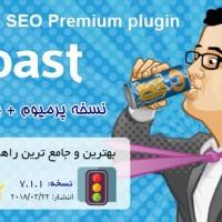 افزونه Yoast SEO Premium ( آپدیت فروردین۹۷ )
