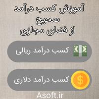 آموزش کسب درآمد از اینترنت ریالی و دلاری ( ۱۲ اسفند ۹۷ آپدیت شد )
