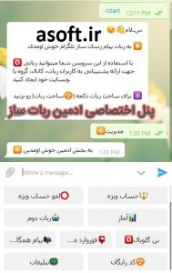 ربات پیام رسان ساز تلگرام